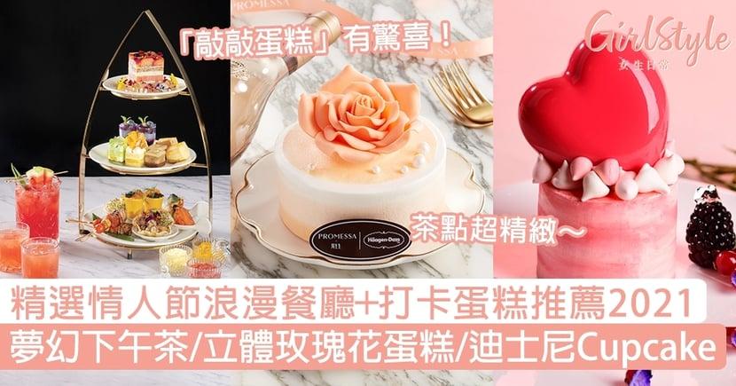 【情人節餐廳+蛋糕2021】浪漫下午茶、立體玫瑰花蛋糕、迪士尼卡通Cupcake!