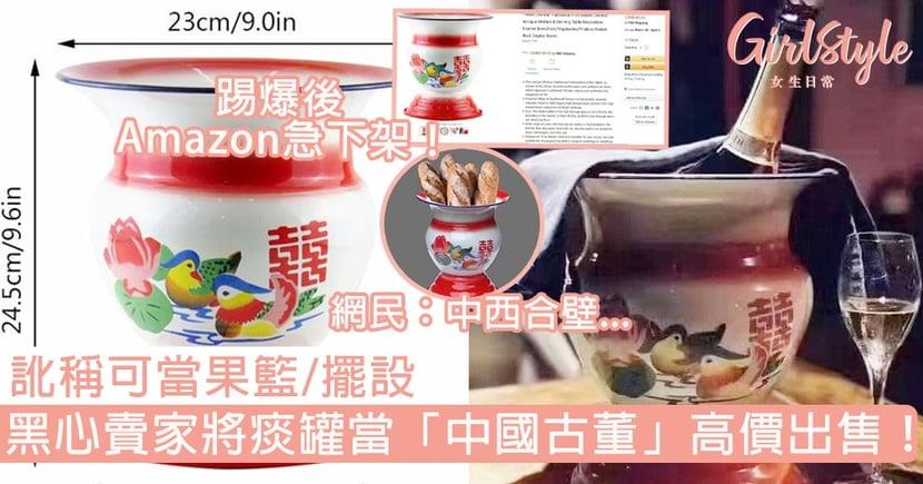 黑心賣家將痰罐當「中國古董」高價出售!訛稱可當果籃/擺設,踢爆後Amazon急下架!