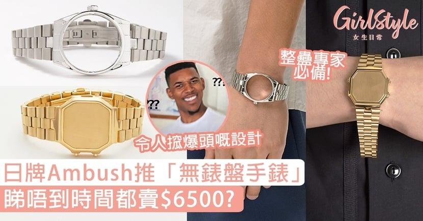 日牌Ambush推「無錶盤」手錶,睇唔到時間仲賣$6500?網民:睇唔透嘅設計!