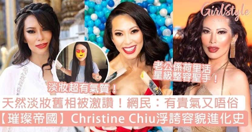 【璀璨帝國】即睇Christine Chiu浮誇容貌進化史!未加工天然美貌曝光,網民:超有氣質