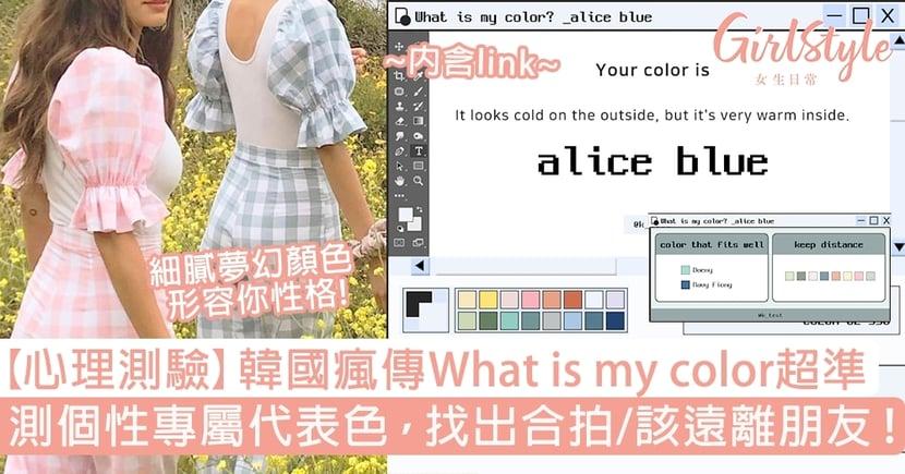 【心理測驗】韓國瘋傳What is my color超準!測個性代表色,找出合拍/該遠離朋友!