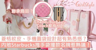 內地Starbucks推手袋撞款名牌惹熱議!菱格紋皮、手機圓袋設計超有熟悉感?