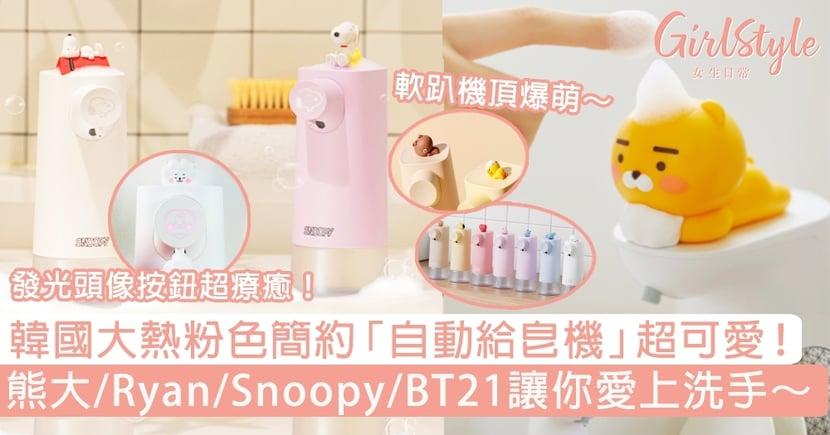 韓國大熱粉色簡約「自動給皂機」超可愛!熊大/Snoopy/BT21/Ryan讓你愛上洗手!