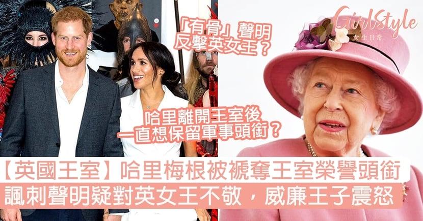 【英國王室】哈里梅根被褫奪王室榮譽頭銜,諷刺聲明對英女王不敬令威廉王子震怒!