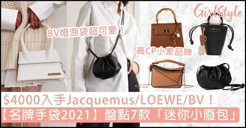 【名牌手袋2021】盤點7款「造型小廢包」,$4000入手Jacquemus/LOEWE/BV!