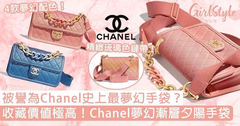 Chanel絕美漸層夕陽手袋!霧櫻粉暈染X琉璃鏈帶,被譽為Chanel史上最夢幻手袋!