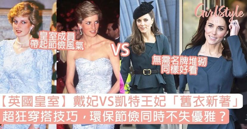 【英國王室】戴妃VS凱特王妃「舊衣新著」美學!超狂穿搭技巧環保節儉又不失優雅大方