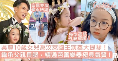 吳尊10歲女兒為汶萊國王演奏大提琴!繼承父親長腿,精通芭蕾樂器如貴氣小公主