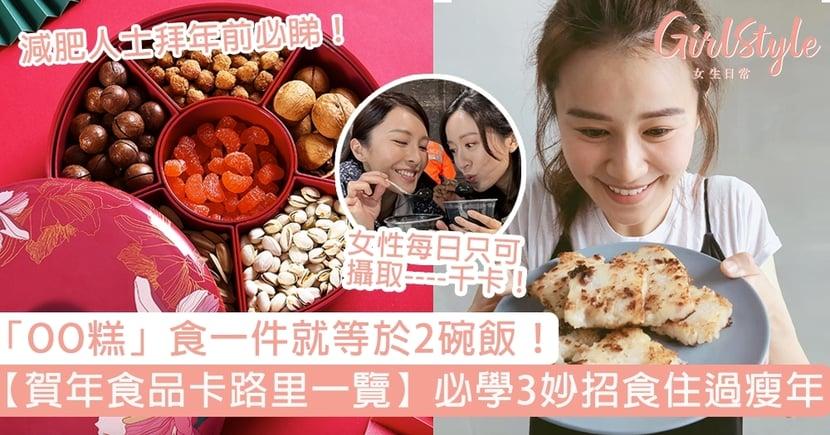 【賀年食品卡路里一覽】必學3招食住「過瘦年」,「OO糕」食一件=2碗飯!