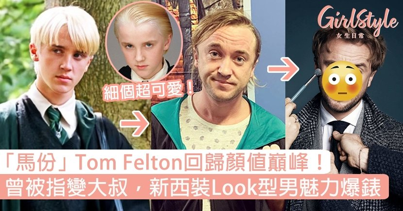 「馬份」Tom Felton回歸顏值巔峰!曾被指變大叔,新西裝Look型男魅力爆錶!