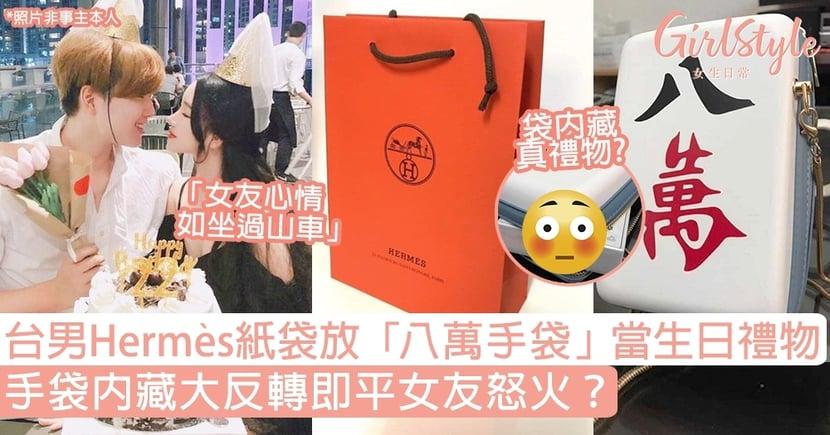 【激嬲女友】台男Hermès紙袋放「八萬手袋」當生日禮物,內藏反轉瞬間平息女友怒火?