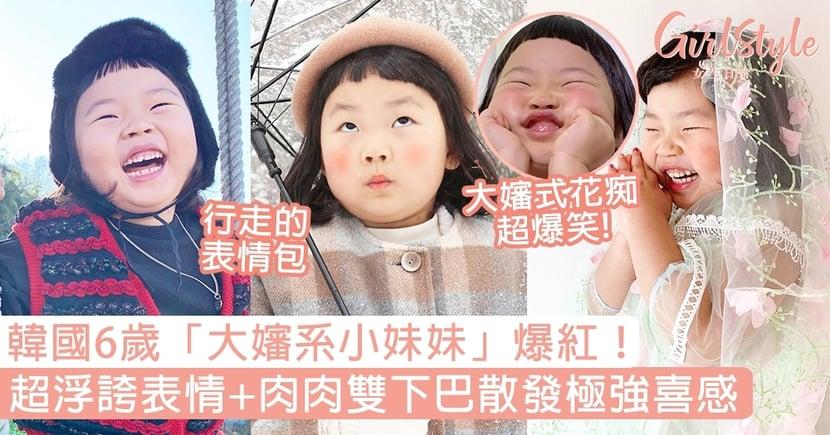韓國6歲「大嬸系小妹妹」爆紅!超浮誇表情+可愛雙下巴散發超強喜感,吸近14萬粉絲