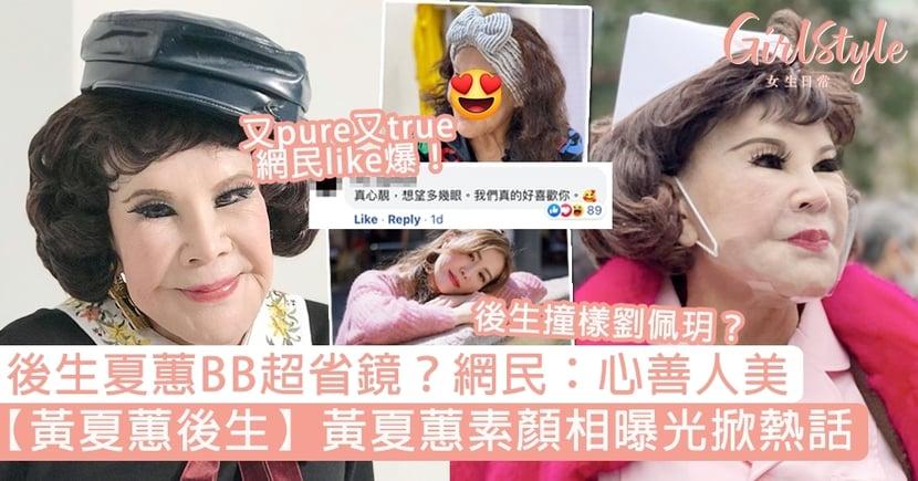 【黃夏蕙後生】黃夏蕙素顏照曝光!後生原來超靚?網民:心善人美