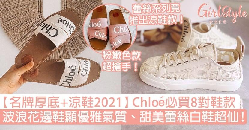 【名牌厚底鞋+涼鞋2021】Chloé必買8對鞋款,波浪花邊鞋、蕾絲白鞋超仙!