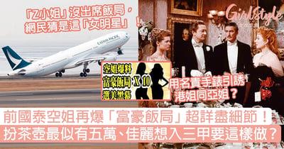 前國泰空姐再爆「富豪飯局」超詳盡細節!扮茶壺有五萬、佳麗想入三甲要這樣做?