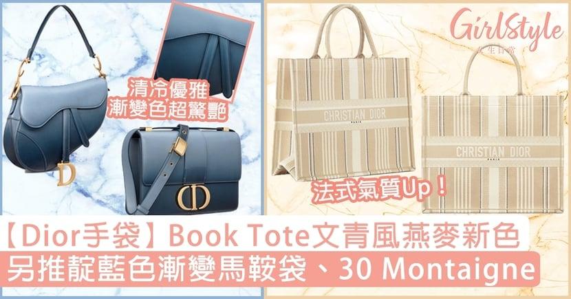 【Dior手袋2021】Book Tote文青風燕麥新色!另推靛藍色漸變馬鞍袋、30 Montaigne