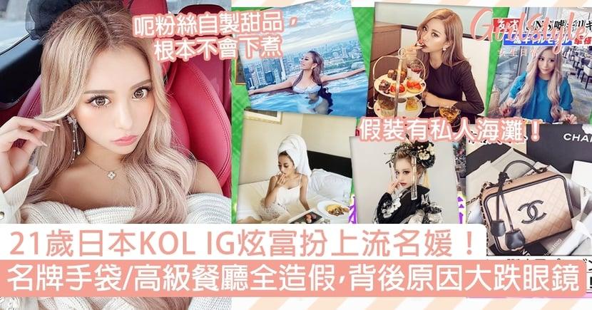 21歲日本KOL IG炫富扮上流!名牌手袋、高級餐廳全造假,背後原因大跌眼鏡!