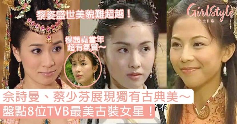 盤點8位TVB最美古裝女星!佘詩曼、蔡少芬展現獨有古典美,黎姿盛世美貌難超越!