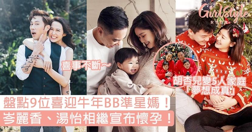 岑麗香、湯怡相繼宣布懷孕!盤點9位喜迎牛年BB準星媽!胡杏兒變5人家庭「夢想成真」!