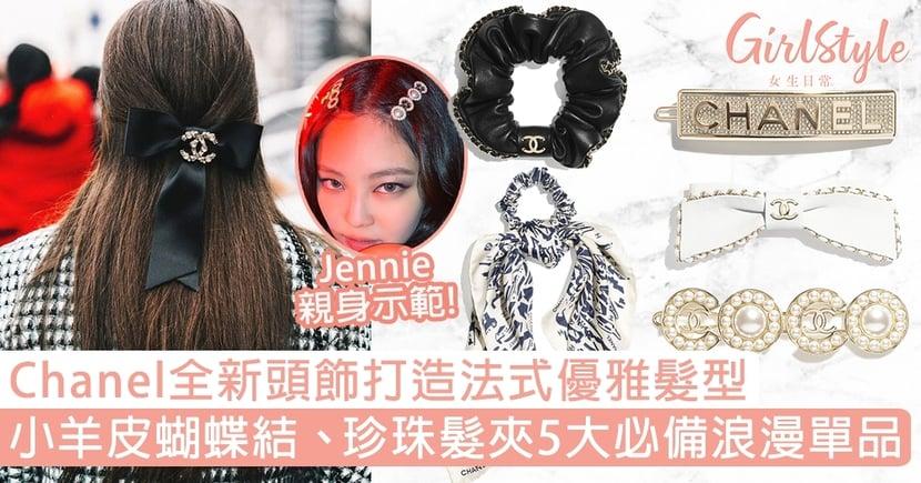 【Chanel頭飾2021】雪白羊皮蝴蝶結、珍珠髮夾5大必備浪漫單品,締造法式優雅髮型!
