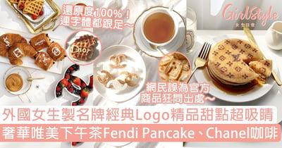 外國女生製名牌經典Logo甜點?奢華下午茶Fendi Pancake、Gucci冬甩、LV吐司超吸睛!