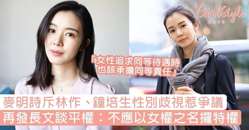 【林作鍾培生拳賽】麥明詩斥二人歧視惹爭議,再發長文談性別平權!