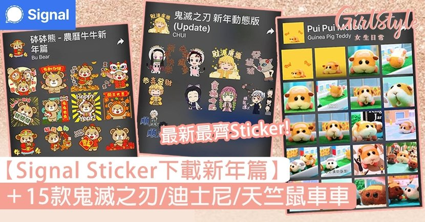 【Signal Sticker下載新年篇】+15款鬼滅之刃/迪士尼/Plastic Thing/阿婆大麻成/天竺鼠車車