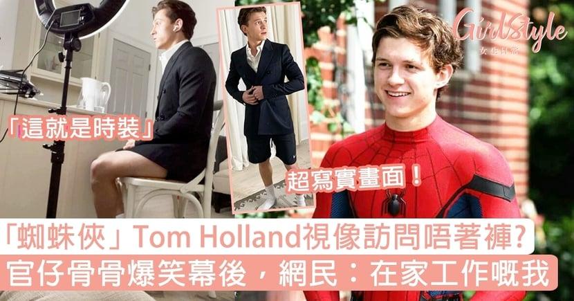 「蜘蛛俠」Tom Holland視像訪問唔著褲?官仔骨骨幕後爆笑一面,網民:係在家工作嘅我
