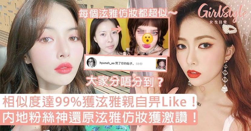 內地粉絲神還原泫雅仿妝獲激讚!相似度達99%獲泫雅親自畀Like!