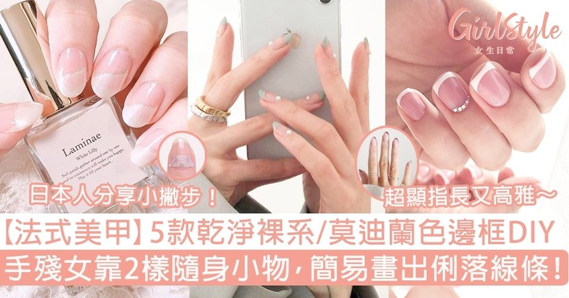【法式美甲】5款乾淨裸系/莫迪蘭色邊框DIY~靠2樣隨身小物畫出俐落線條!