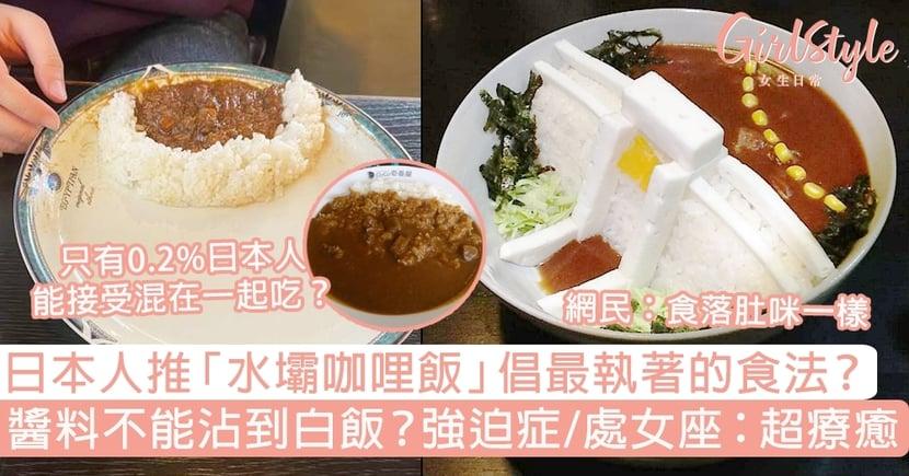 日本人推「水壩咖哩飯」倡最執著的食法!醬料不能沾到白飯?處女座:太療癒了~