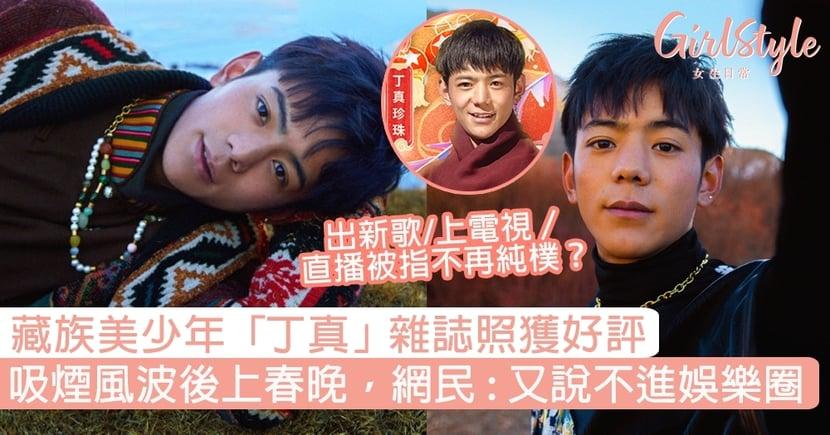 藏族美少年丁真雜誌照!吸煙風波後上春晚出新歌,網民:又說不進娛樂圈?