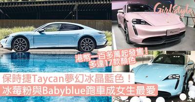 保時捷Taycan夢幻冰晶藍色!清新Babyblue與冰莓粉跑車女生最愛,索價港幣一百多萬起