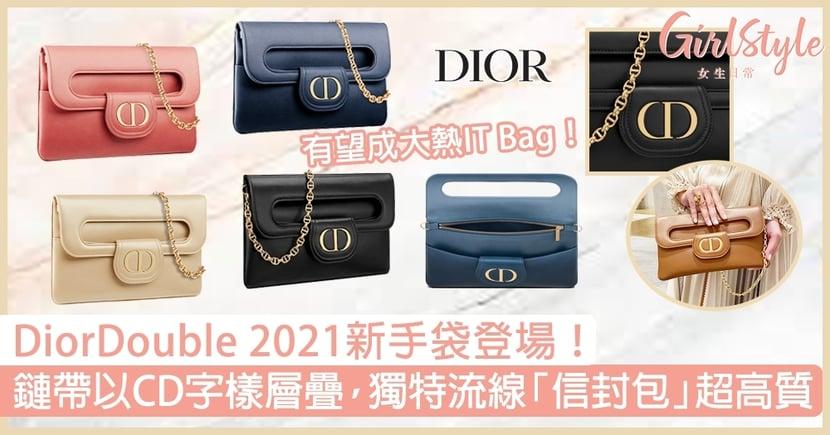 DiorDouble 2021新手袋!鏈帶以CD字樣層疊,獨特流線「信封包」超高質!