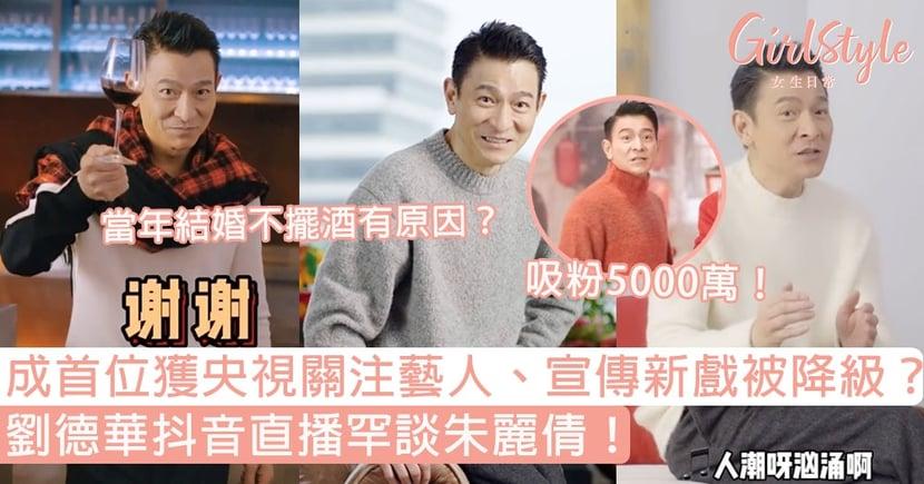 劉德華抖音直播罕談朱麗倩!成首位獲央視關注藝人、宣傳新戲被抖音降級?