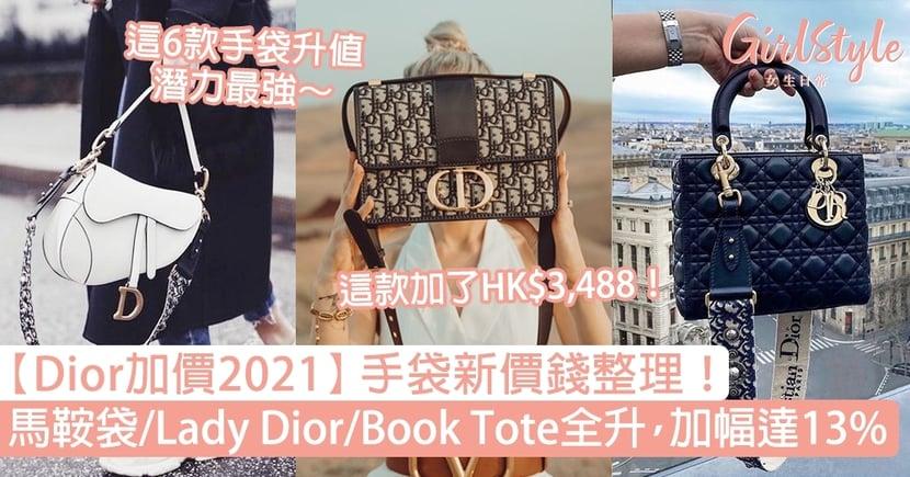 【Dior加價】手袋新價錢整理!馬鞍袋/Lady Dior/Book Tote全升,加幅達13%!