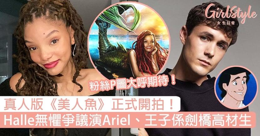 真人版《美人魚》電影正式開拍!Halle Bailey無懼爭議演Ariel,王子是靚仔劍橋高材生!