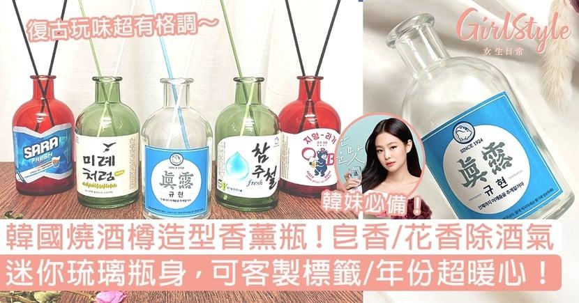 韓國燒酒樽造型香薰瓶!皂香/花香除酒氣,迷你琉璃瓶身可客製標籤/年份!