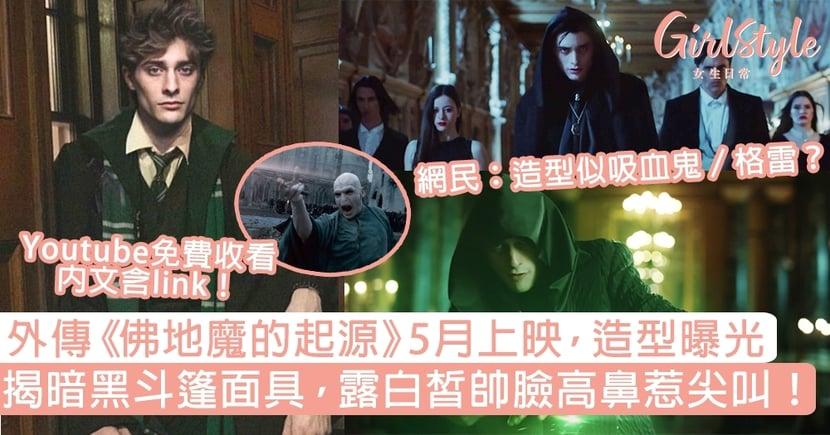 外傳《佛地魔的起源》5月上映,暗黑造型曝光!揭斗篷面具露白皙帥臉高鼻惹尖叫!