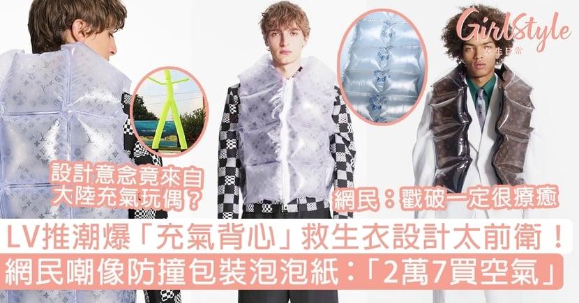 LV潮爆「充氣背心」救生衣設計太前衛!網民嘲像防撞包裝泡泡紙:2萬7買空氣