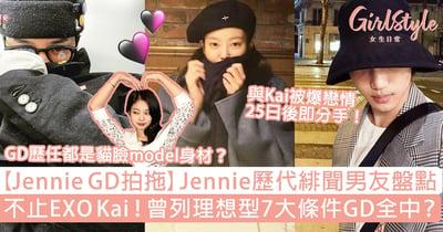 【Jennie GD拍拖】歷代緋聞男朋友盤點!不止EXO Kai?列理想型7大條件GD全中?