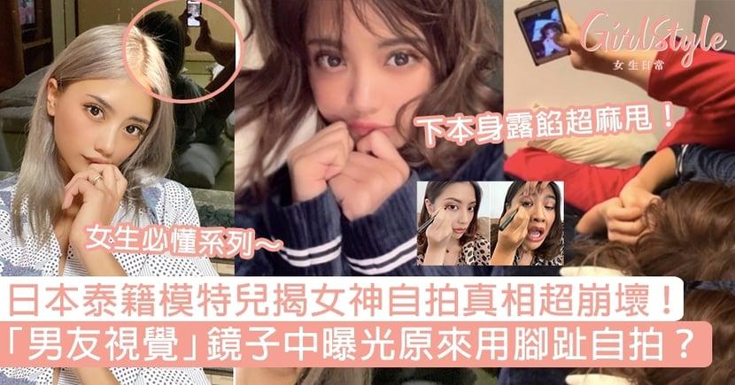 日本泰籍模特兒揭女神自拍真相超崩壞!「男友視覺」鏡子中曝光原來用腳趾自拍?