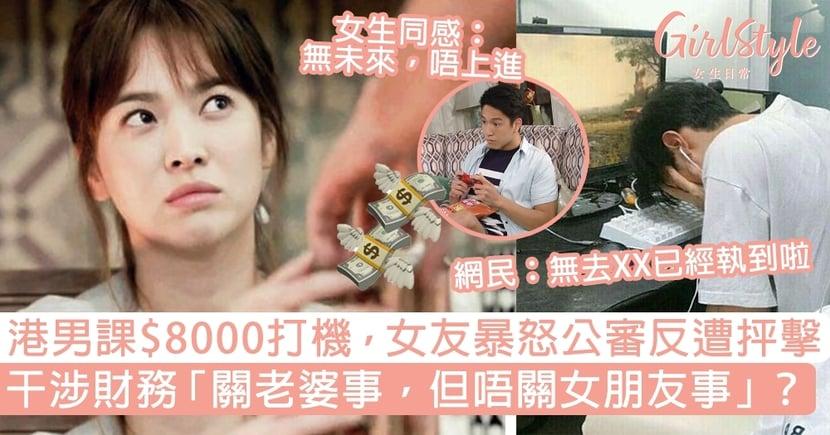 港男花$8000課金打機,女友暴怒公審反遭抨擊「關老婆事,但唔關女朋友事」?