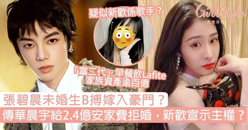 張碧晨未婚生女搏嫁入豪門?傳華晨宇給2.4億安家費拒婚,疑似新歡宣示主權?