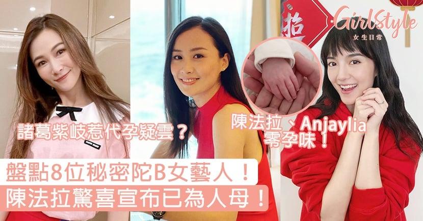 陳法拉「零孕味」驚喜宣布已為人母!盤點8位秘密陀B女藝人!