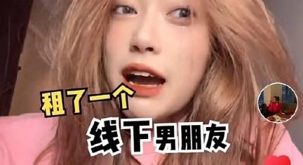 蛋姐近日就分享了自己在日本嘗試體驗「時租男友」!她在網上邀約了一位男生約會2小時,共花費1000元人民幣!。