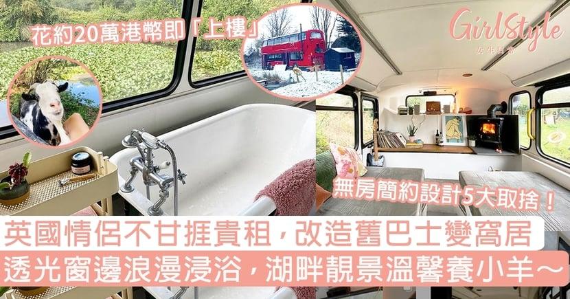 英國情侶不甘捱貴租,改造舊巴士變窩居!透光窗邊浪漫浸浴,湖畔靚景養小羊~