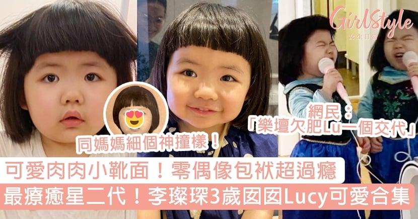 李璨琛3歲囡囡Lucy可愛合集!肥LU神還原媽媽童年照,被譽最療癒星二代!