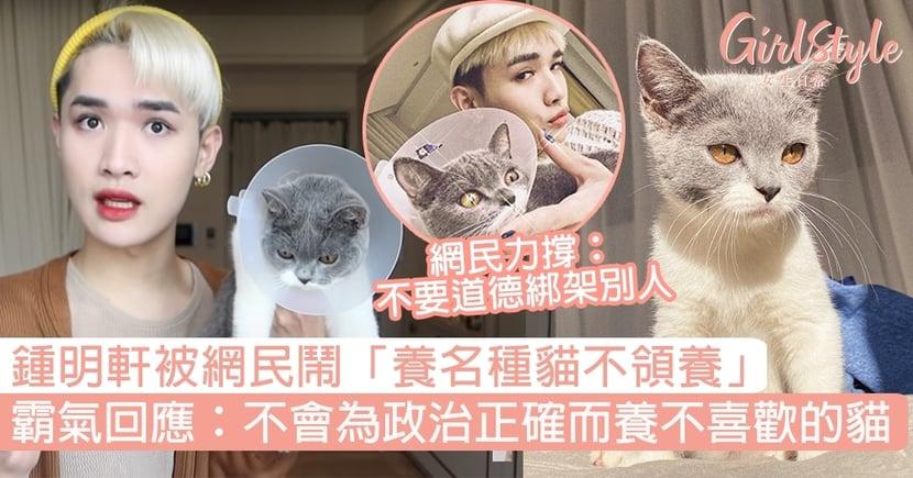 鍾明軒被網民鬧「養名種貓不領養」!霸氣回應獲大讚:不會為了政治正確養一隻不喜歡的貓