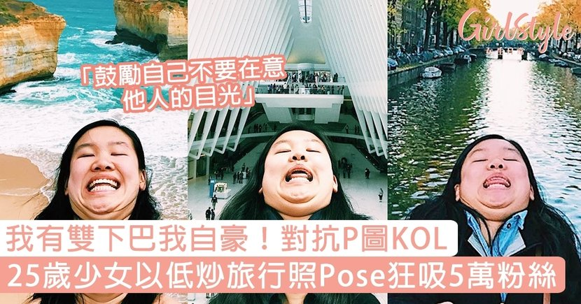 我有雙下巴我自豪!對抗P圖KOL,25歲少女以低炒旅行照Pose狂吸5萬粉絲!